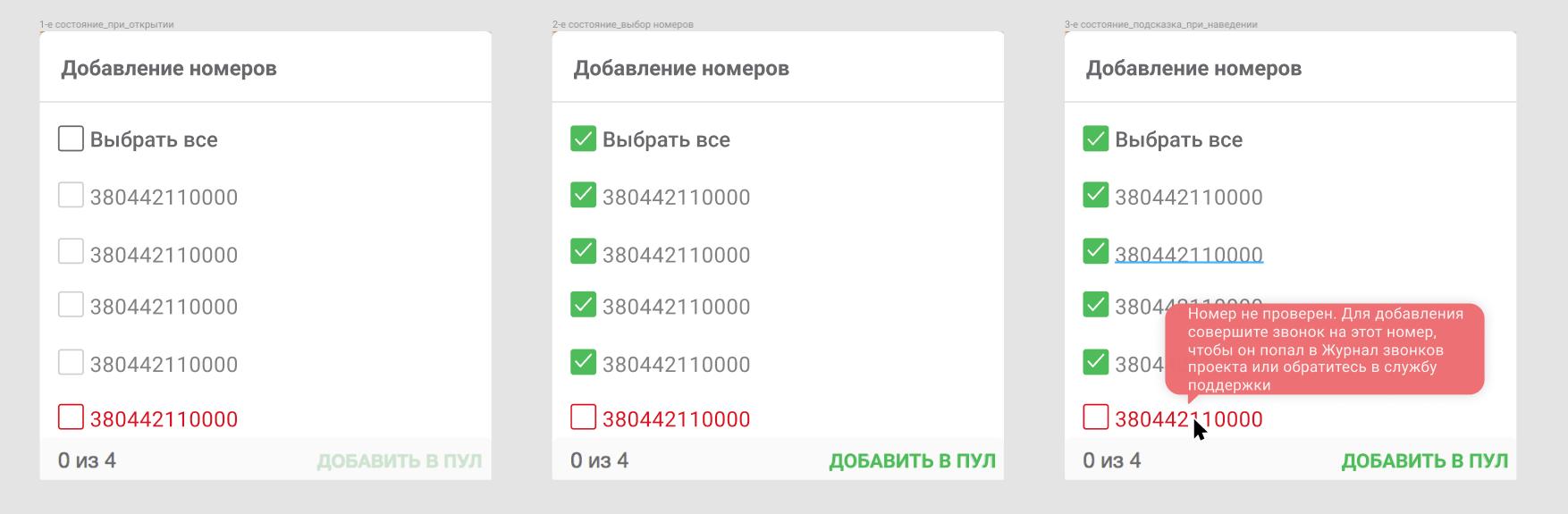 Форма управления номерами в пуле Ringostat
