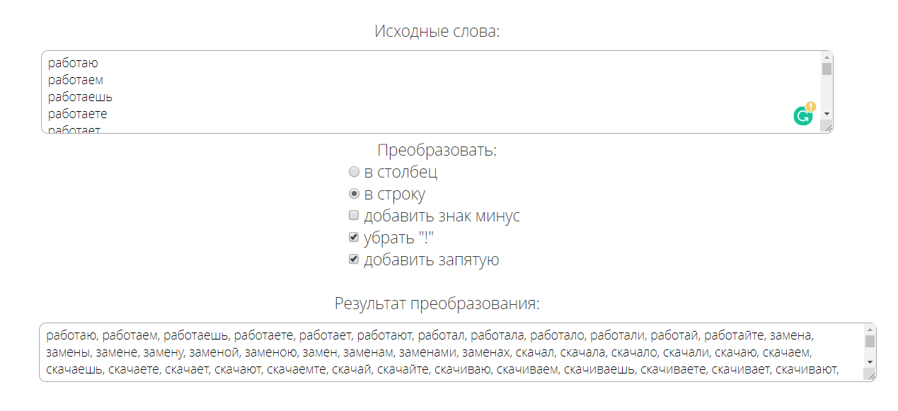 Форматирование текста, инструмент PPC-специалиста, записать слова в строку, записать слова в столбец