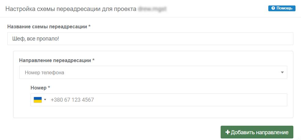 Схема переадресации в виртуальной АТС