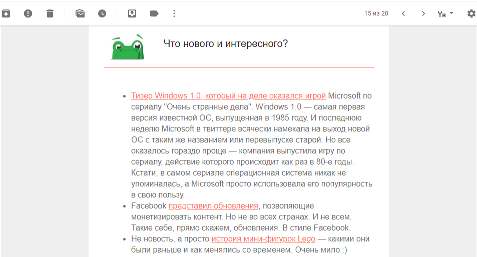 e-mail маркетинг, пример рассылки