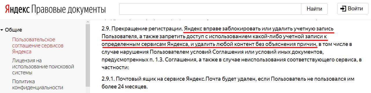 Заблокировали в Яндексе, что делать