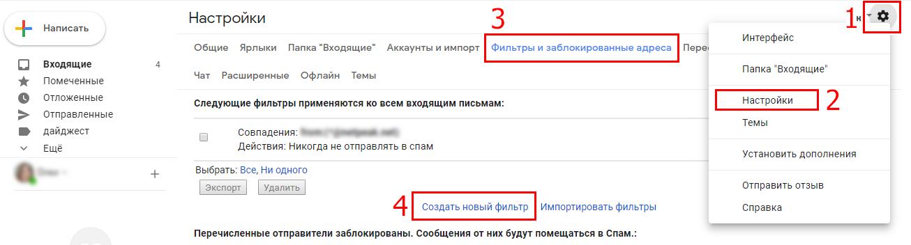 Как настроить фильтр в gmail