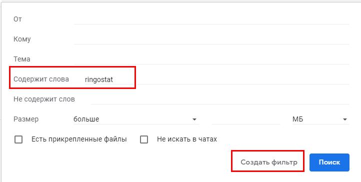 Как сделать фильтр в gmail