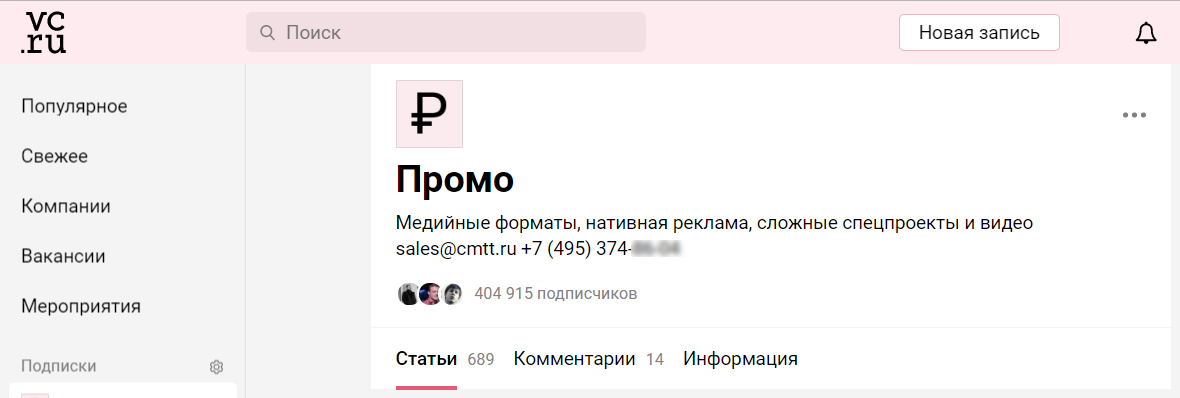 медийная реклама на вс.ру