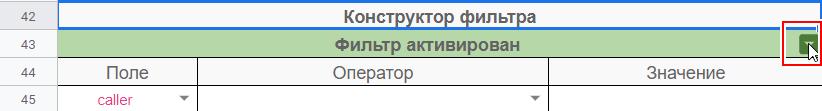 Фильтровать данные Ringostat