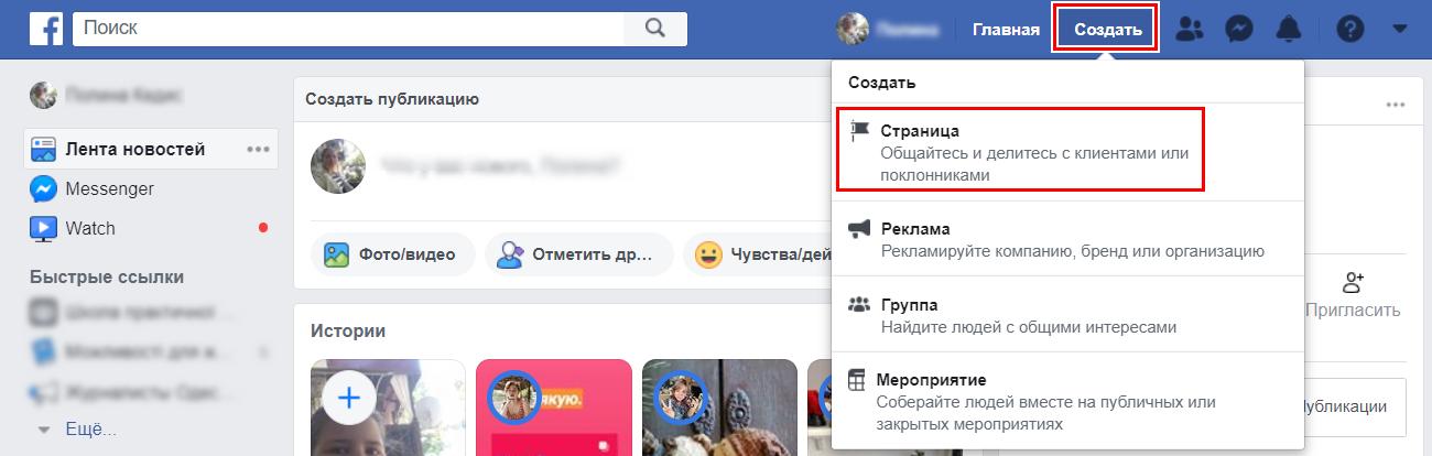 Создать страницу в Фб