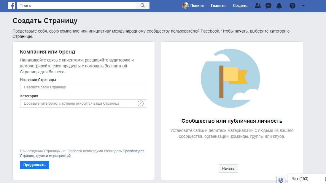 Создать страницу компании в Фб