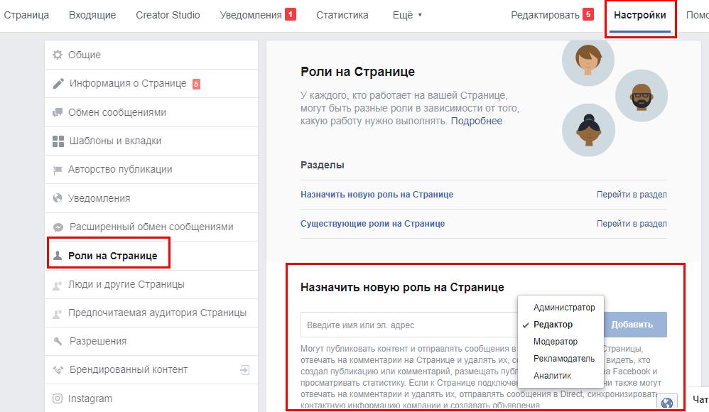 открыть доступ к странице в фб