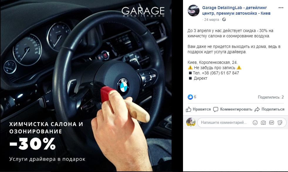 Премиум-автомойка Garage DetailingLab предлагает 30% скидку на химчистку