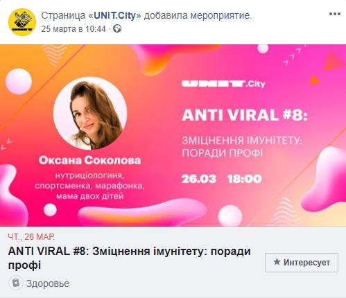 Вебинары от Unit City
