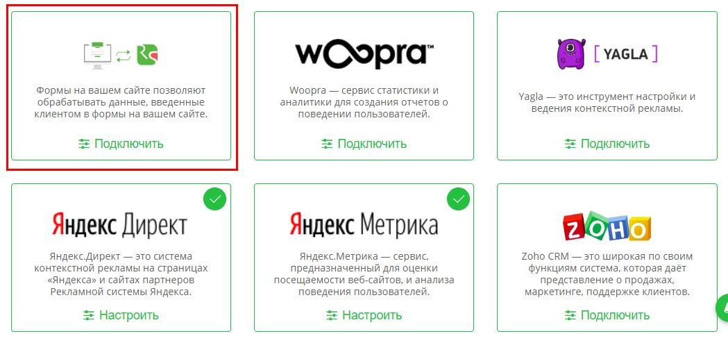 Как интегрировать коллбек в форму на сайте