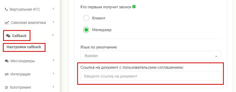 Как добавить пользовательское соглашение