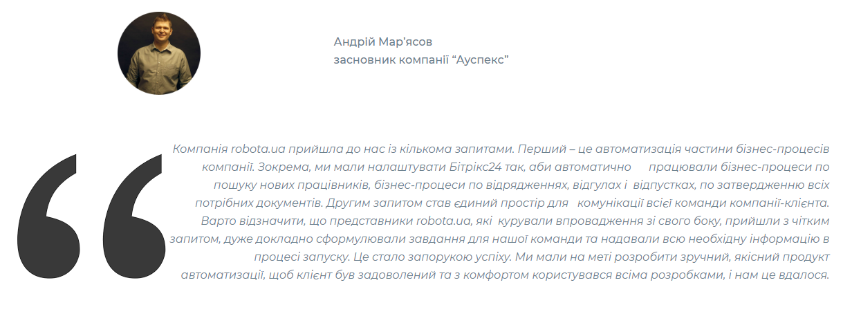 Auspex внедрили CRM для robota.ua