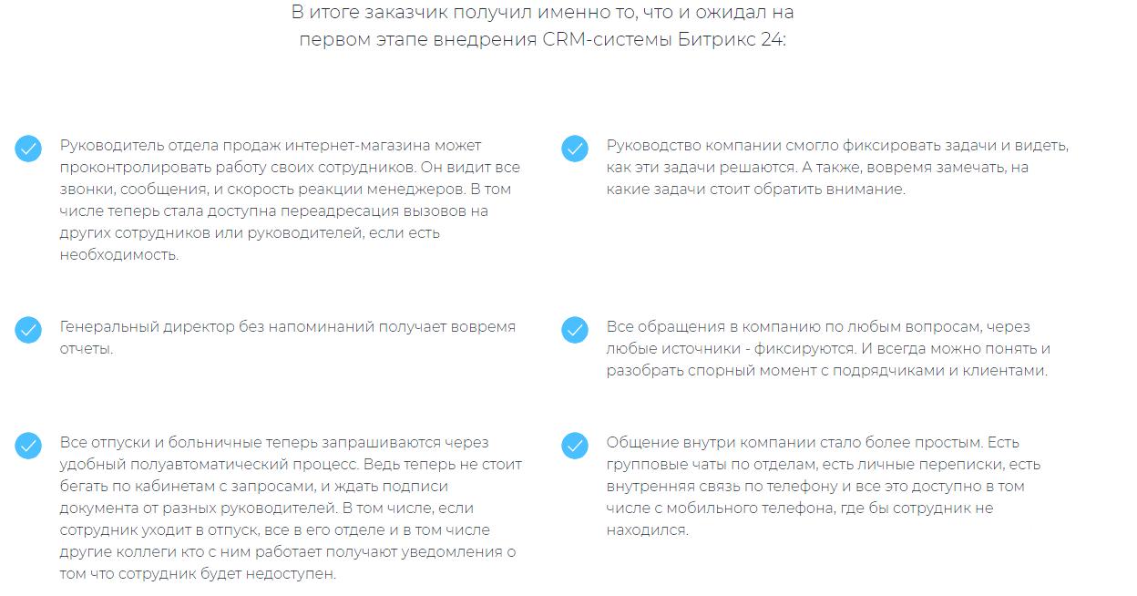 4Limes интегратор CRM