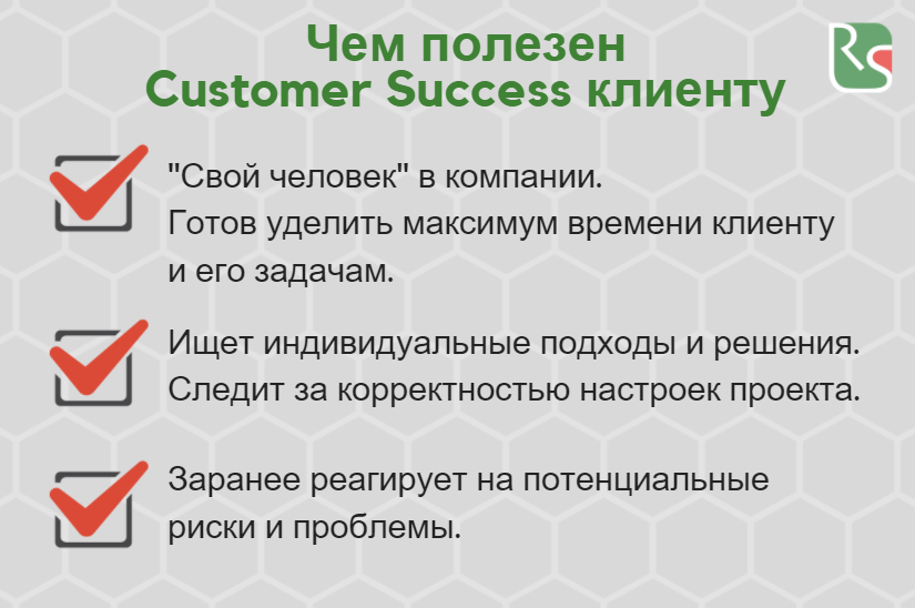 customer success ringostat