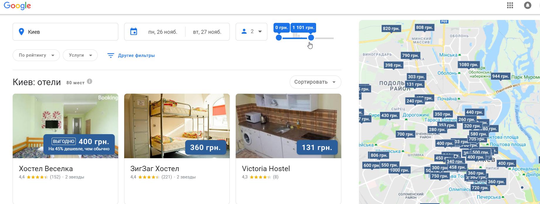 новый интерфейс Google поиск для отелей