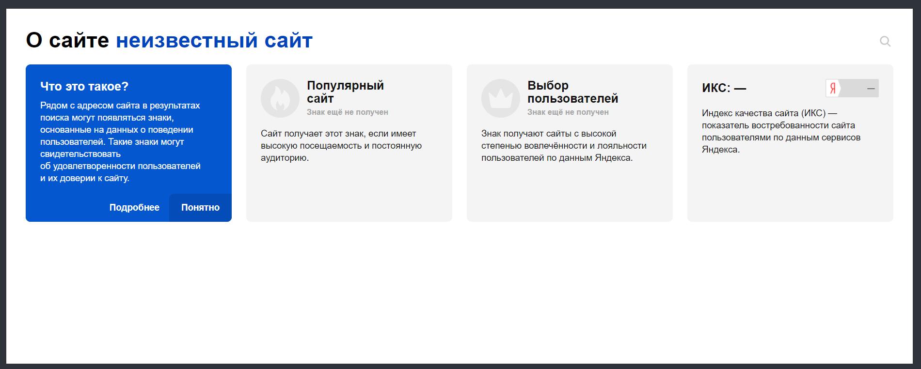 Яндекс значки для сайта