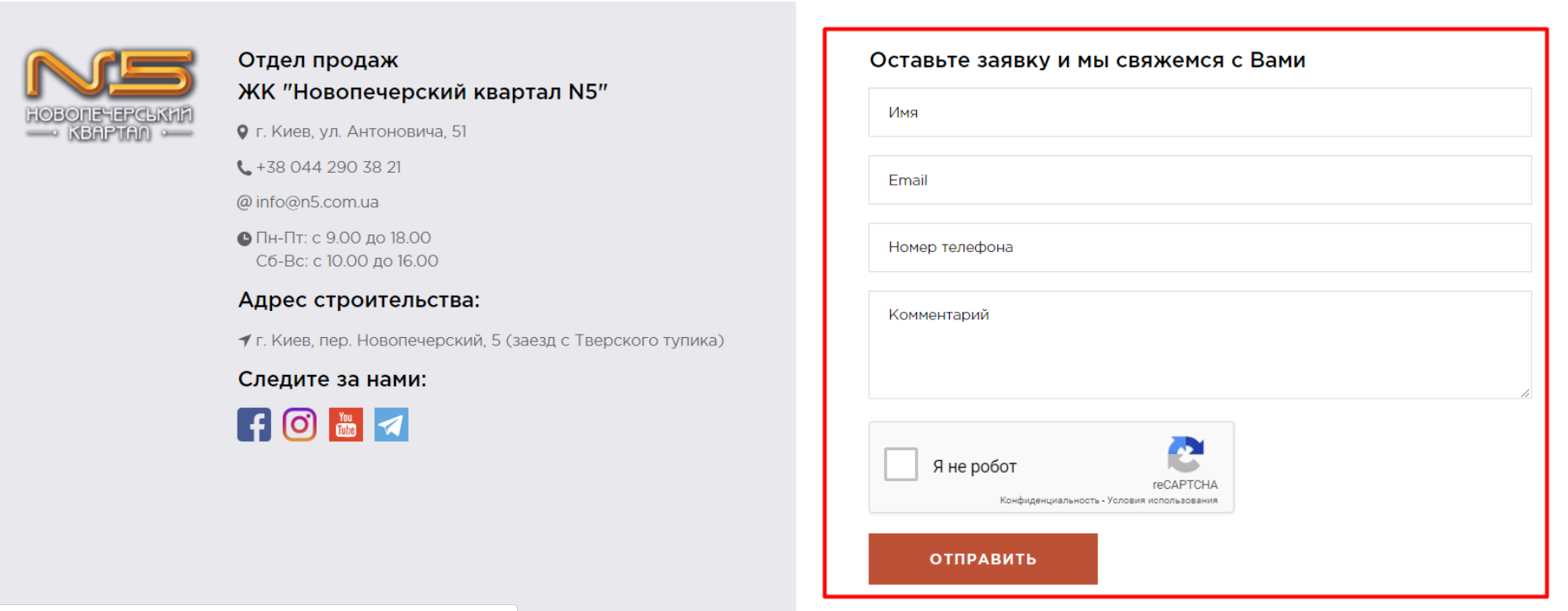 форма заявки на сайте жилого комплекса
