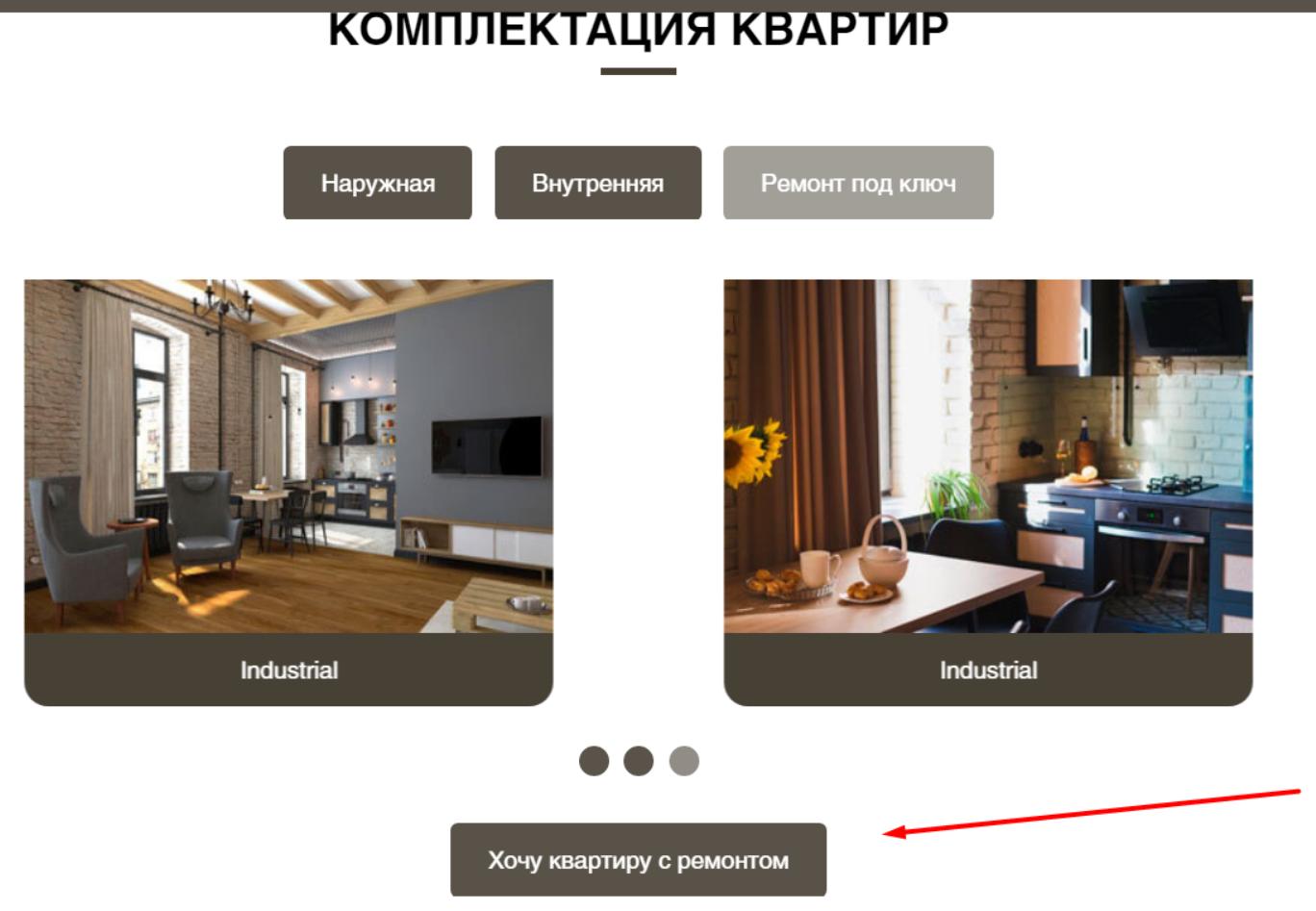 СTA элемент на сайте недвижимости