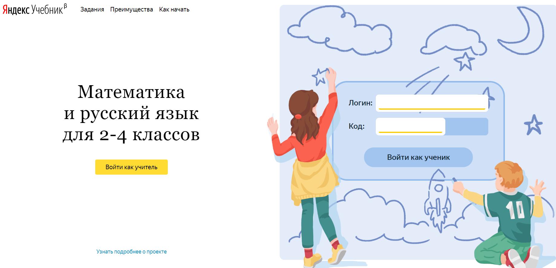 Яндекс для учителей