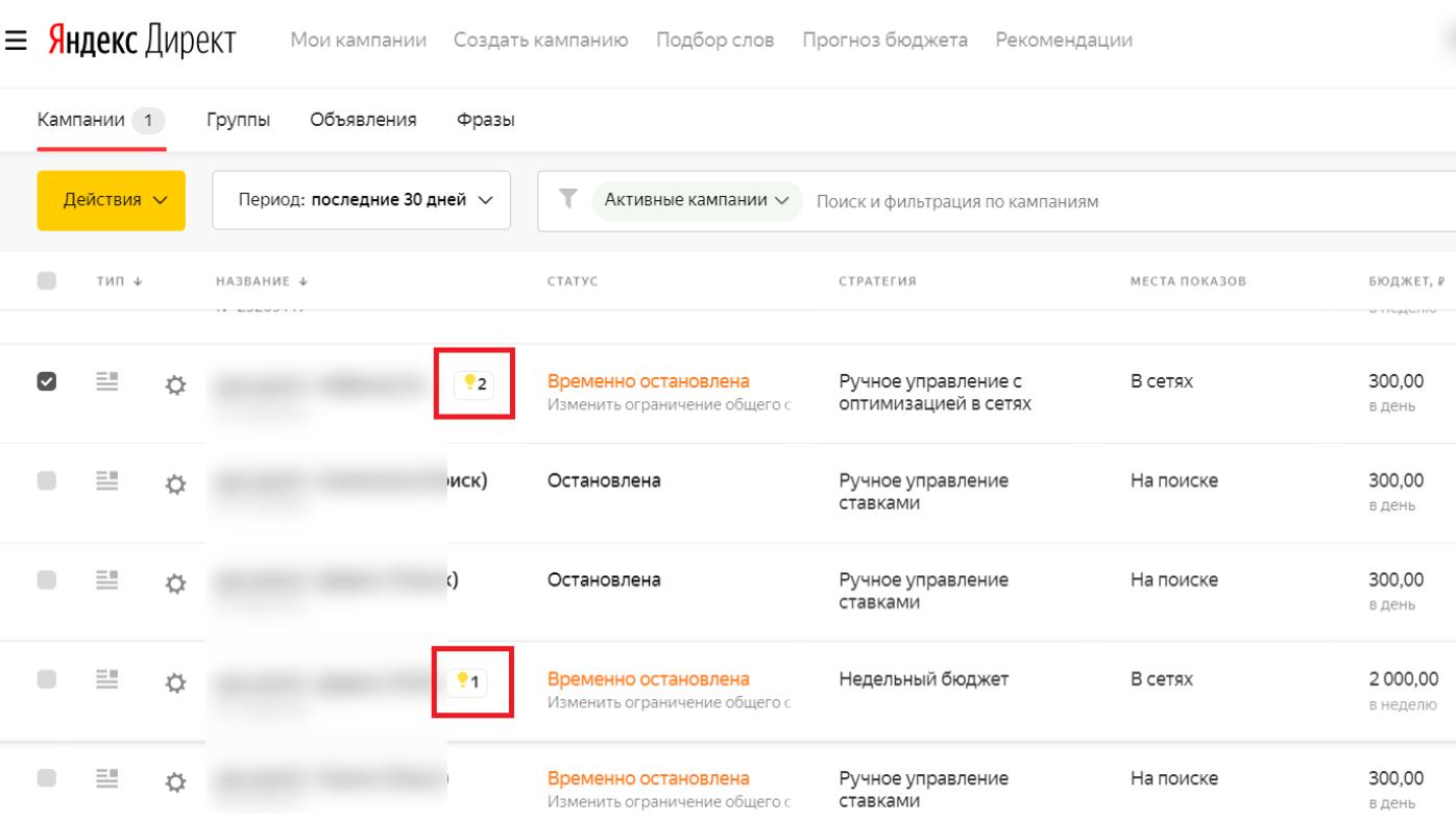 Яндекс советы кампании