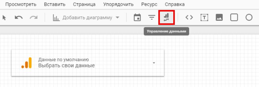 управление данными google data studio