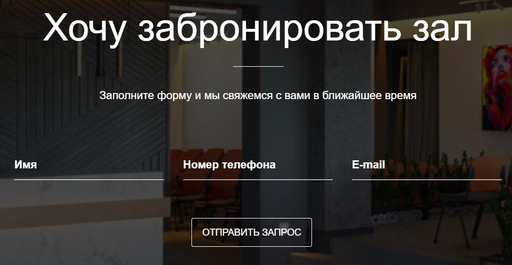 Интеграция коллбека в форму на сайте