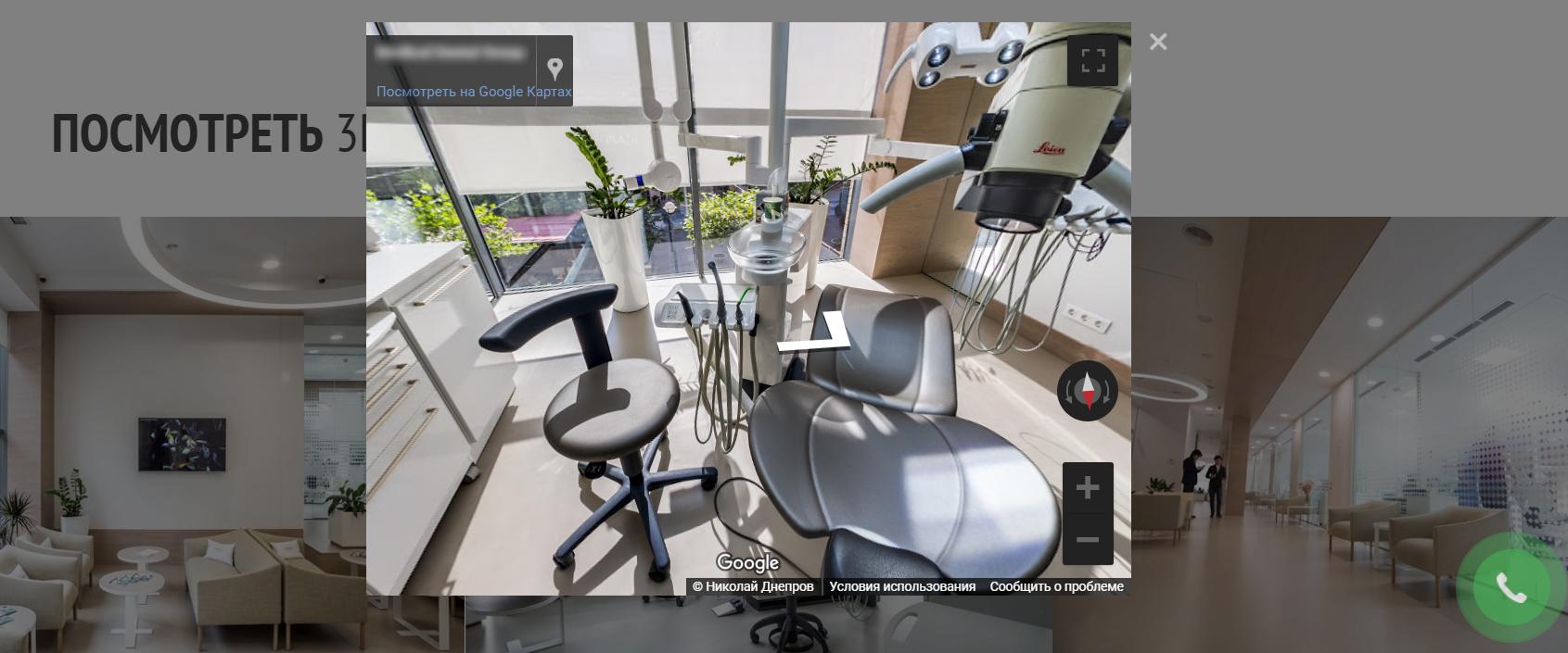 стоматология 3D тур