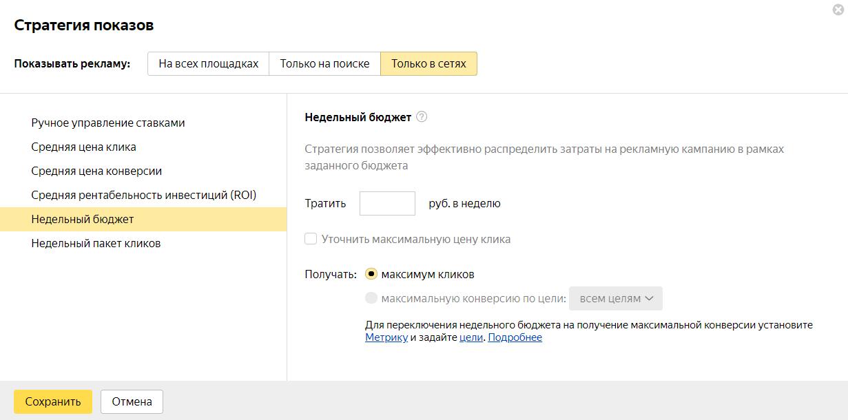 Контекстная реклама Яндекс Директ, цена, стоимость