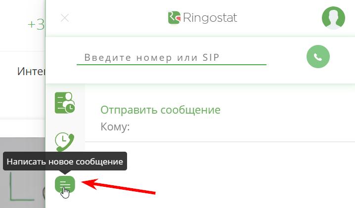 Отправка sms с помощью Ringostat Smart Phone