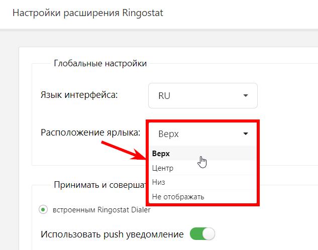 Настройки виджета Ringostat Smart Phone