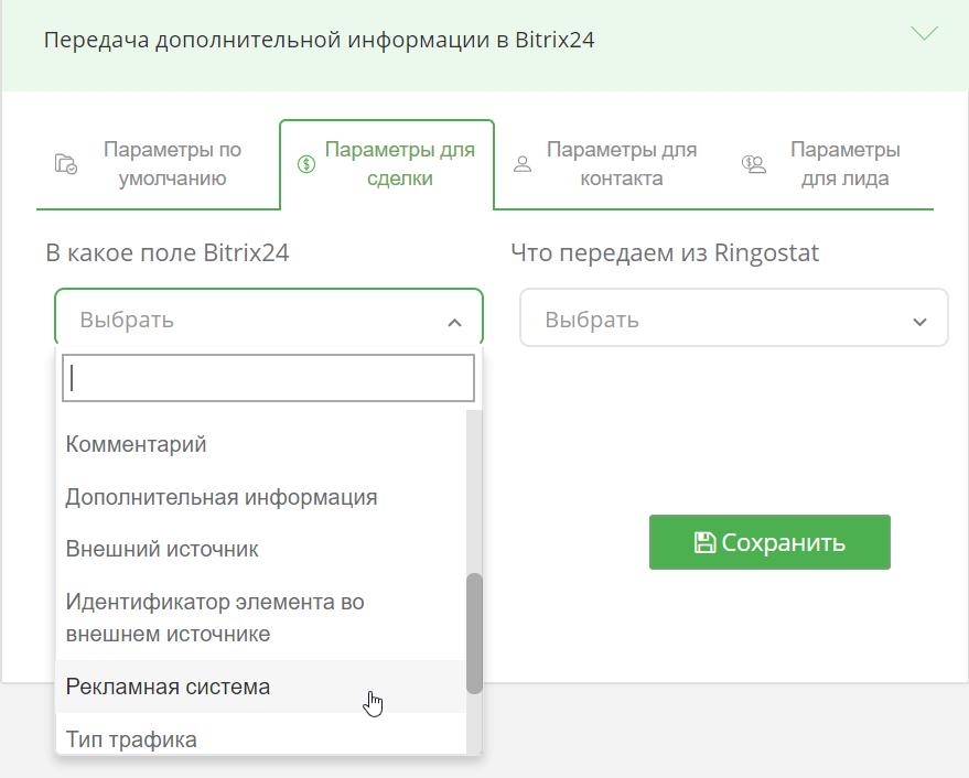 Ringostat передача дополнительной информации в CRM