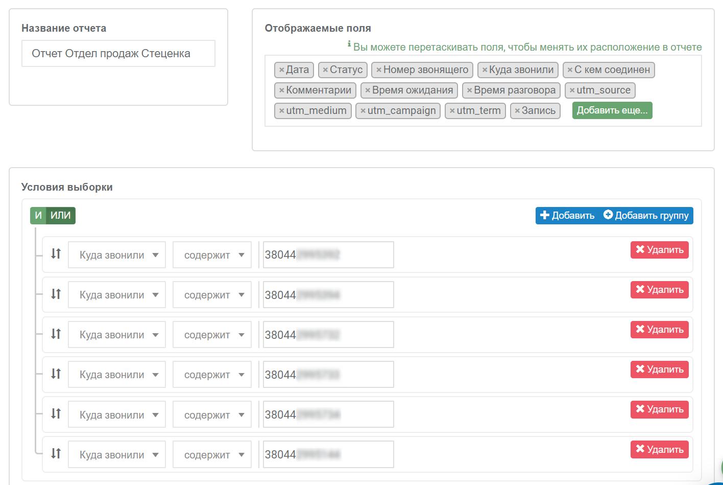 Коллтрекинг для застройщика, у которого несколько объектов на одном сайте