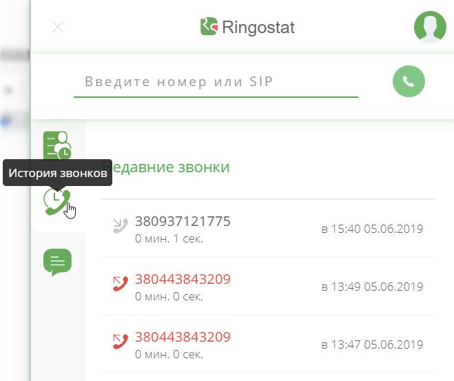 История звонков в Ringostat Smart Phone