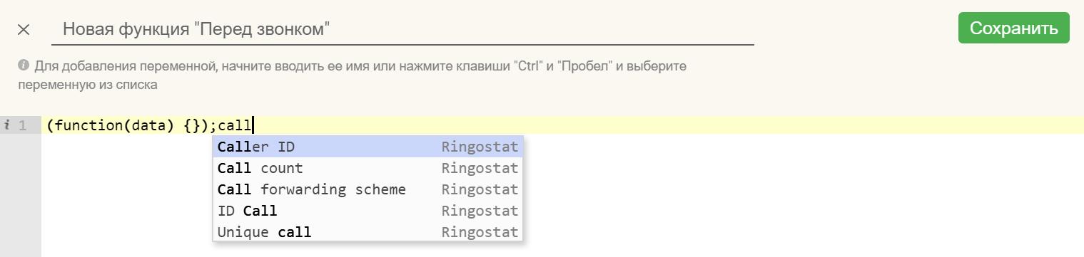 JS пользовательские функции Ringostat