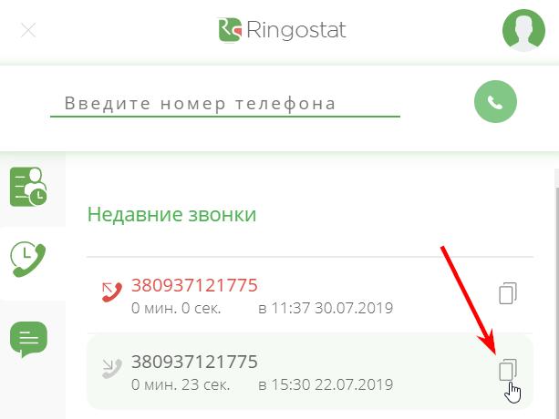 История звонков Ringostat Smart Phone