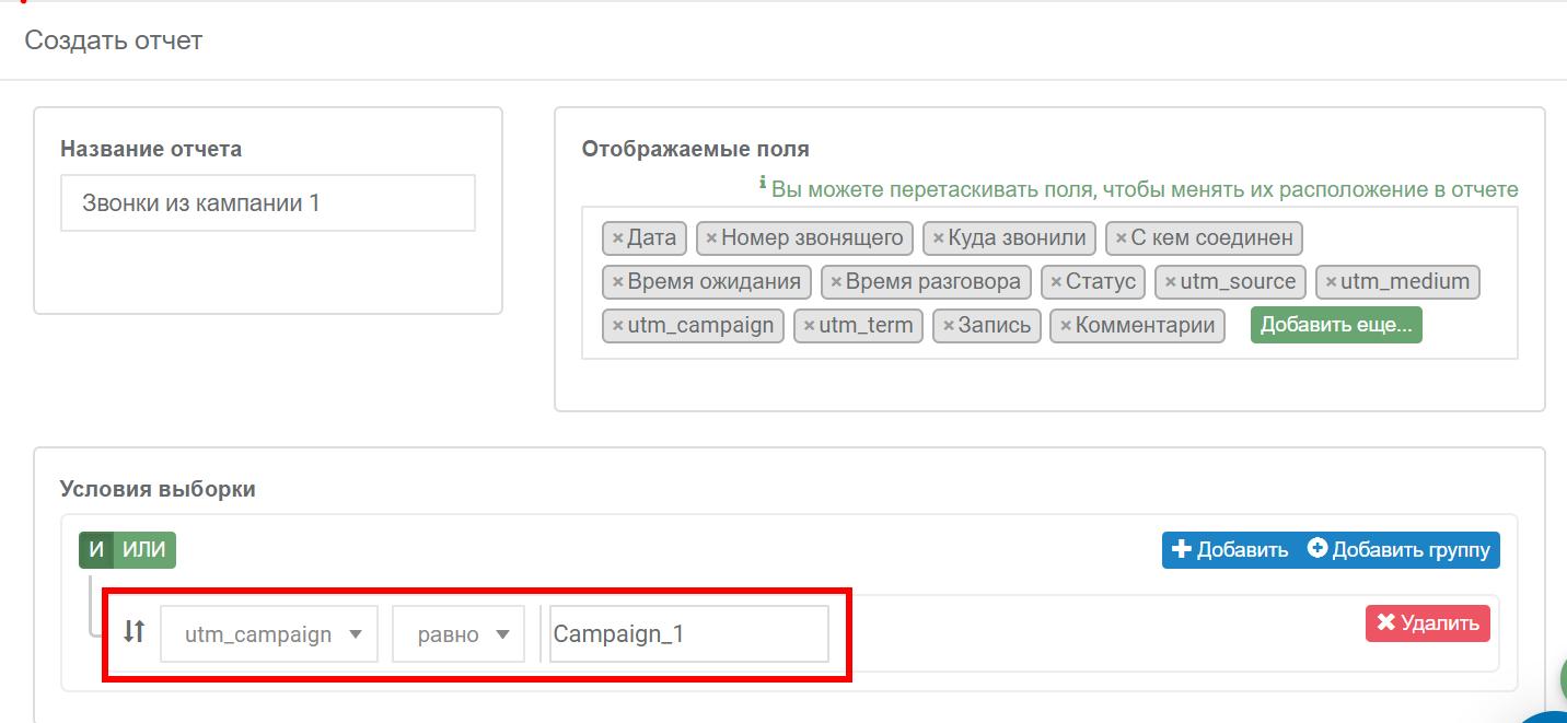 Отчет Ringostat по кампании