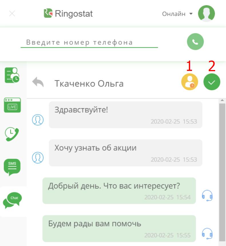 Ringostat Messenger