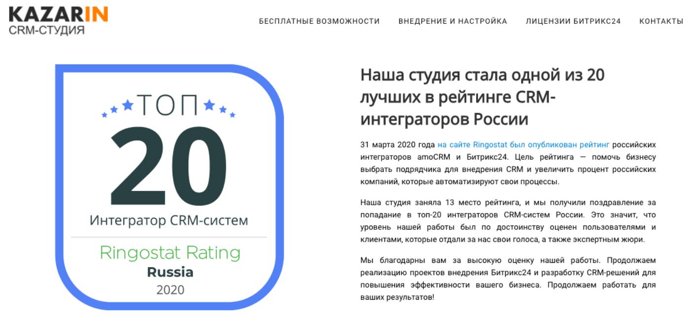 Рейтинг интеграторов CRM Ringostat