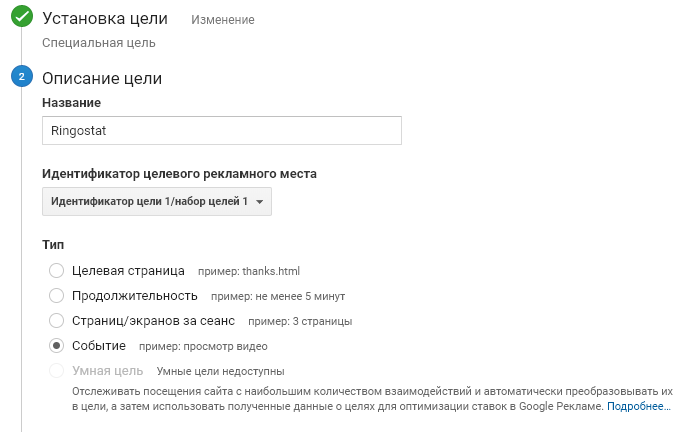 Настройка целей на звонки в Google Analytics для коллтрекинга