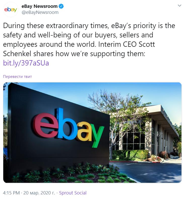 Безопасность покупателей, продавцов и сотрудников по всему миру — это приоритет eBay