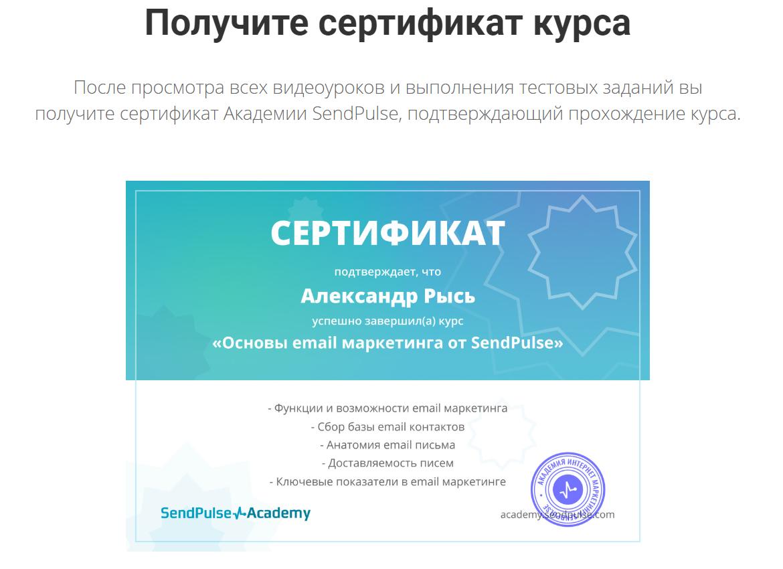 SendPulse Academy