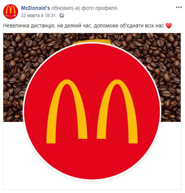 Макдональдс изменил логотип