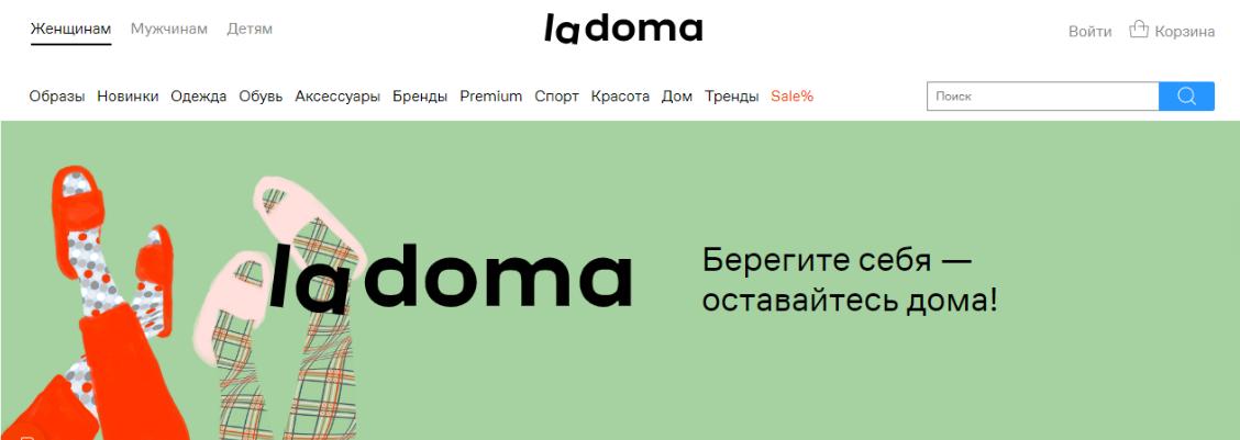Lamoda на время карантина изменили логотип на «la doma»
