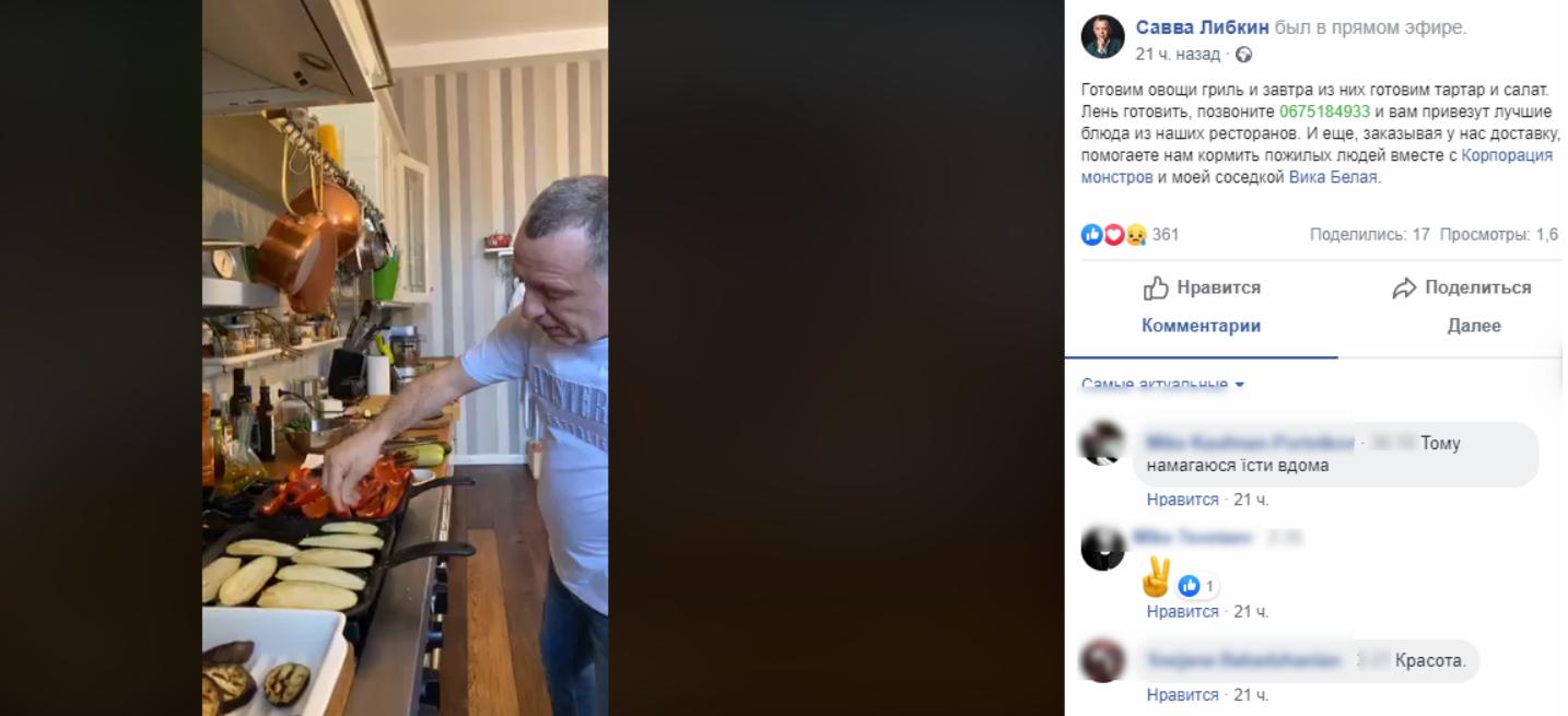 Савва Либкин, проводит в прямом эфире в Facebook мастер-классы по кулинарии