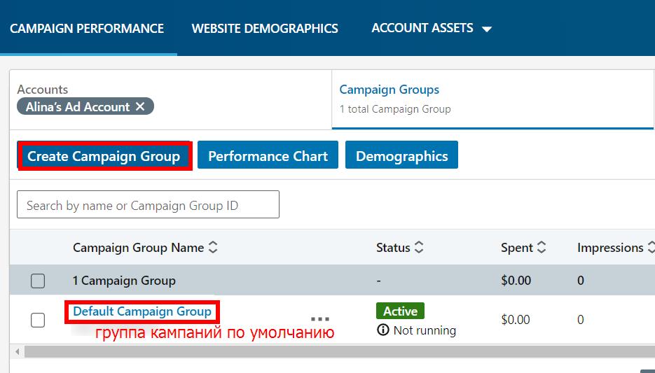 Создание группы кампаний