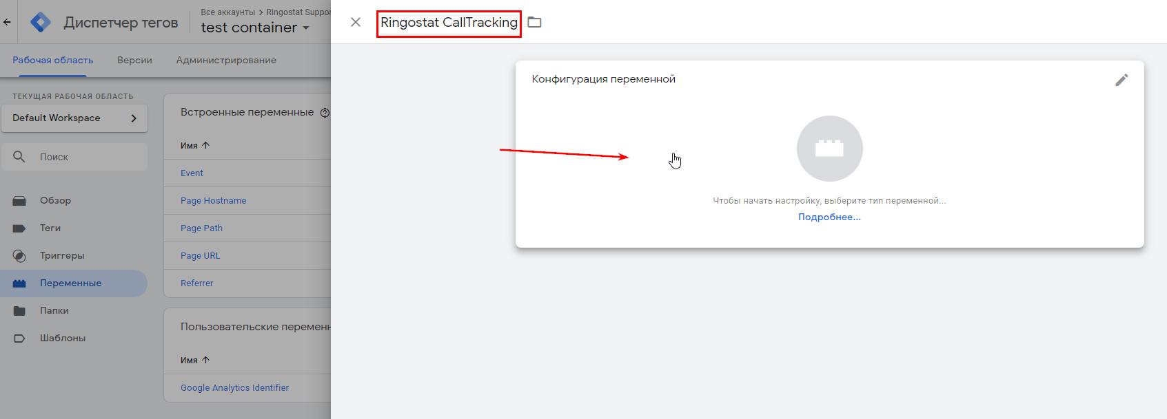 Конфигурация переменной ringostat calltracking