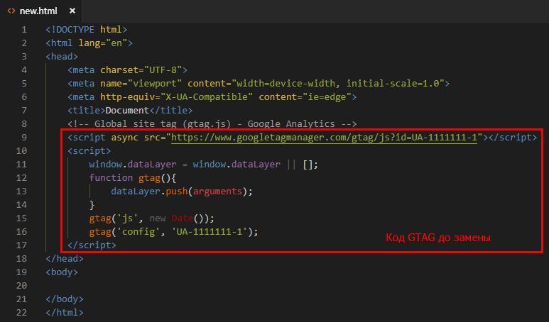 Пример замены скрипта в исходном коде сайта