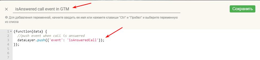 пример пользовательских кодов в SaaS