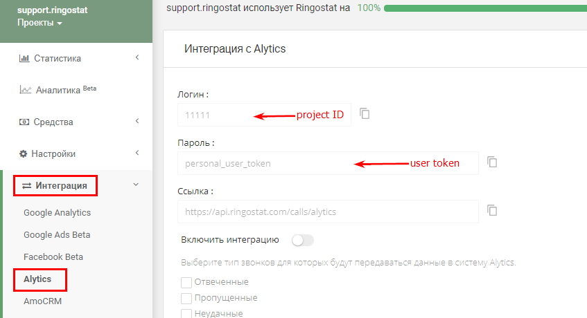 alytics page get project id and user token